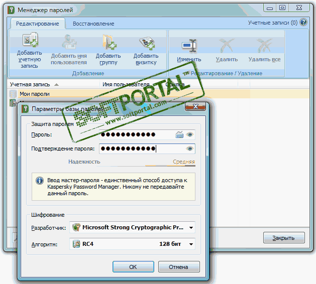 Kaspersky Password Manager 8.0.5.485
