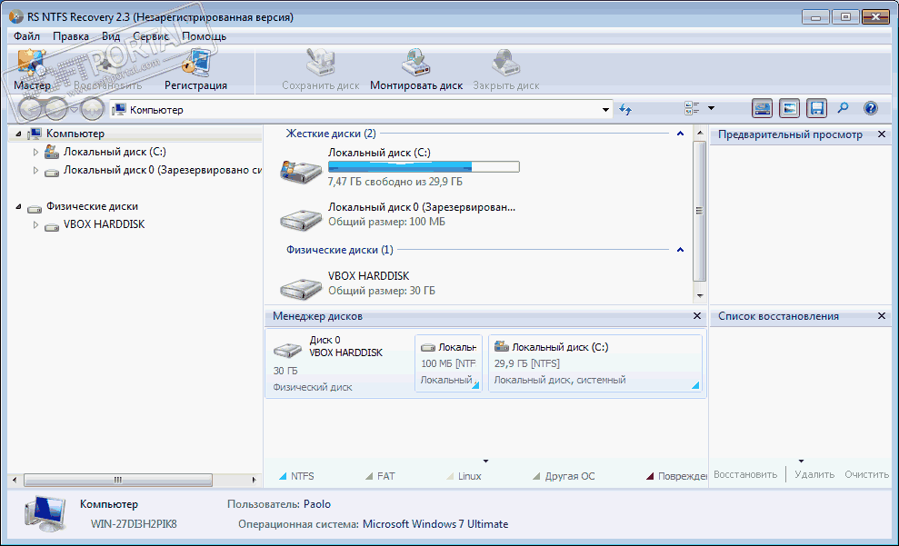 RS NTFS Recovery 2.7