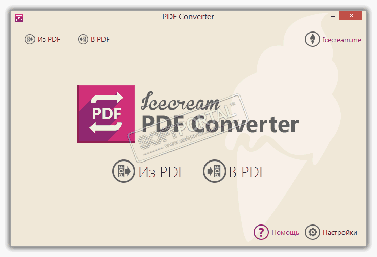 Icecream PDF Converter 2.81
