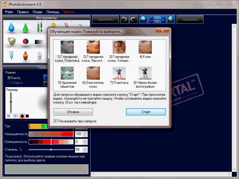 Photoinstrument 7.6 Build 994