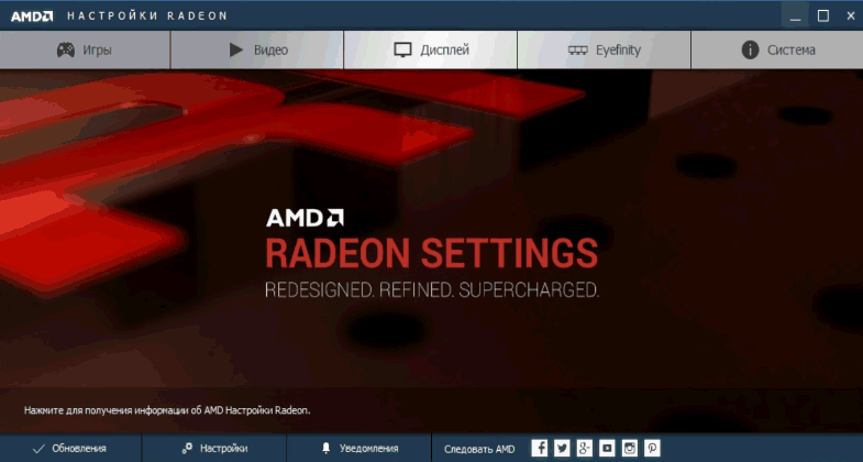 AMD Radeon Software Adrenalin Edition 2019 19.3.2