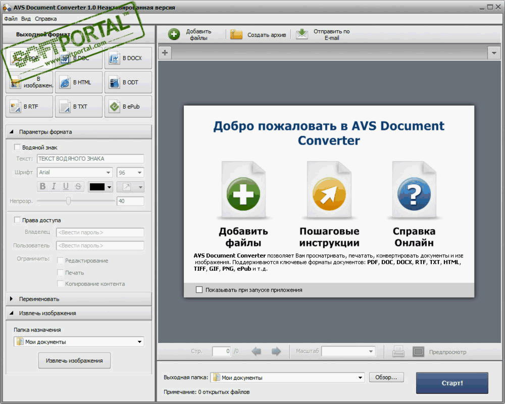 AVS Document Converter 4.2.2.267