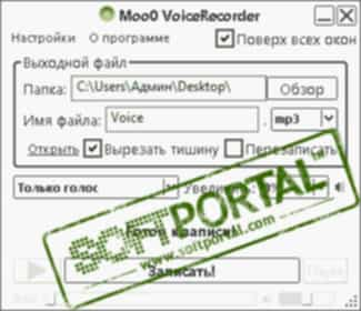 Moo0 VoiceRecorder 1.47