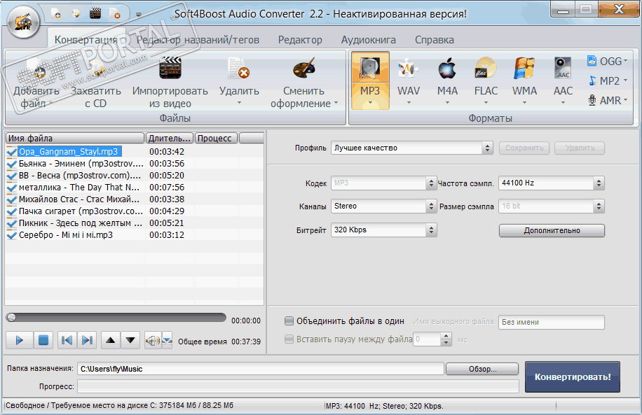 Soft4Boost Audio Converter 5.4.5.129
