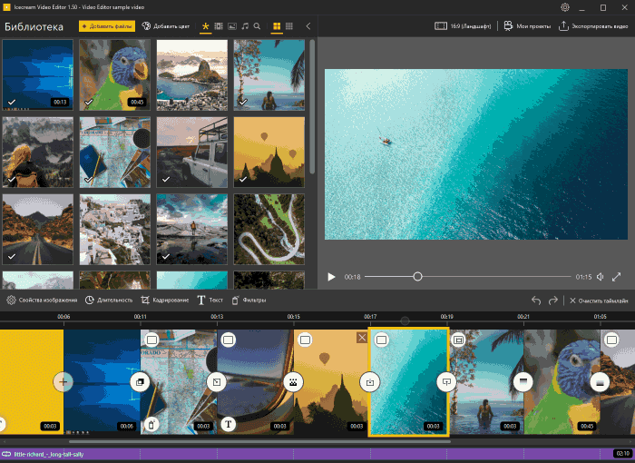 Icecream Video Editor 1.26