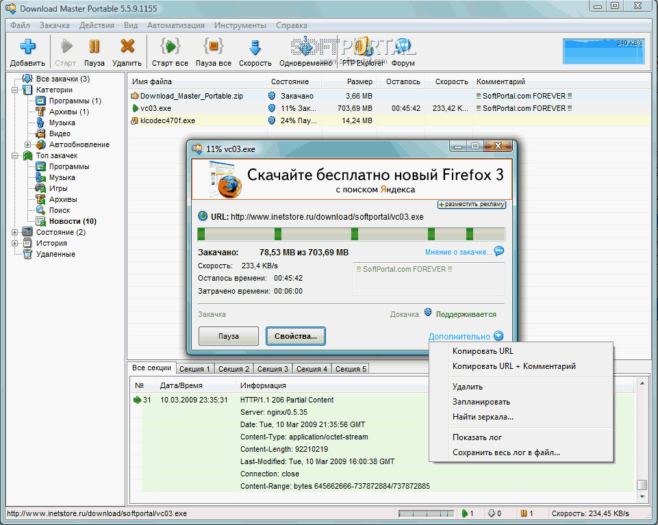 Download Master Portable 6.19.1.1639