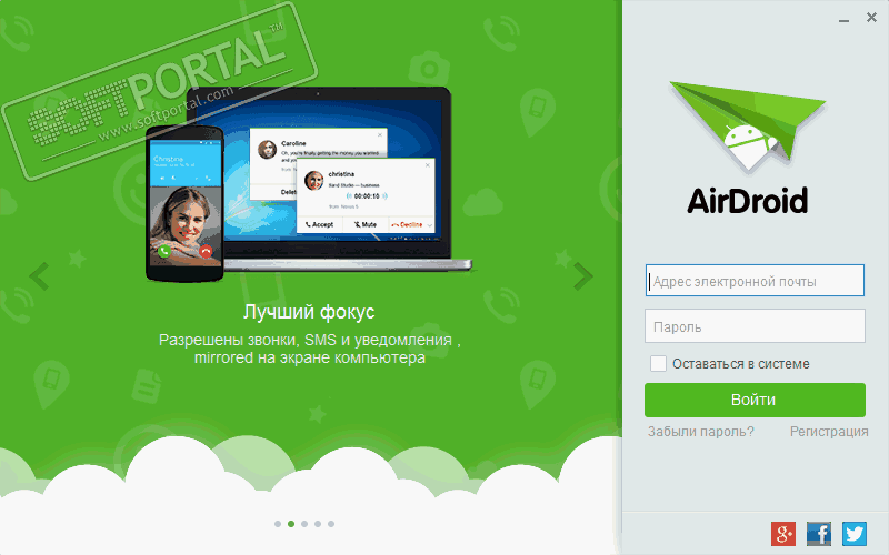 AirDroid 3.6.6.0
