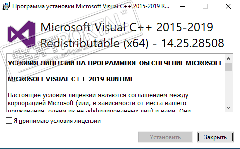 Microsoft Visual C++ Redistributable 2015-2019 (14.25.28508)